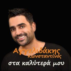 Konstantinos Aggelidakis 歌手頭像