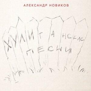 Александр Новиков 歌手頭像