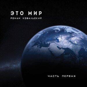 Роман Ковальский 歌手頭像