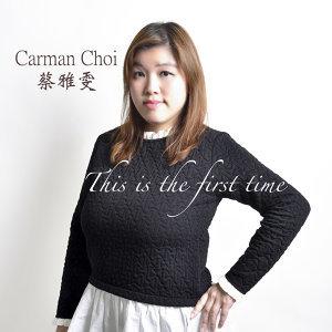 蔡雅雯 (Carman Choi) 歌手頭像