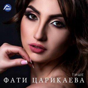 Фатима Царикаева 歌手頭像