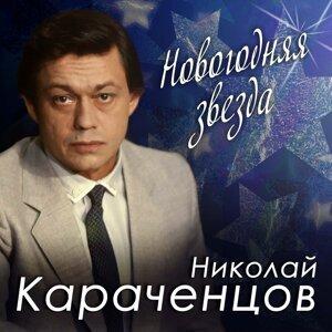 Николай Караченцов 歌手頭像