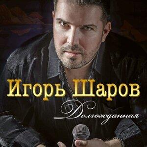 Игорь Шаров 歌手頭像