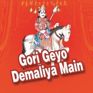 Gopal Gurjar, Prabhu Dayal Gurjar, Khemraj Gurjar 歌手頭像