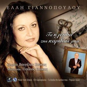 Έλλη Γιαννοπούλου 歌手頭像