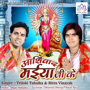 Triloki Tahalka, Bittu Vinayak 歌手頭像