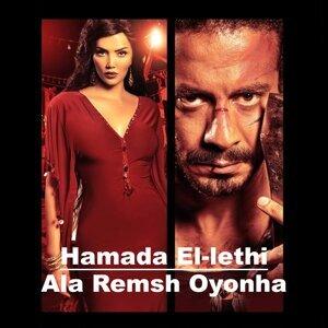 Hamada El-lethi 歌手頭像