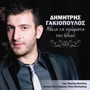 Dimitris Gakiopoulos 歌手頭像