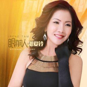 Zhan Ai Ling 湛爱铃 歌手頭像