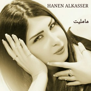 Hanen Alkasser 歌手頭像