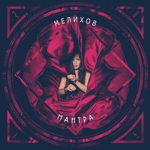 Мелихов 歌手頭像