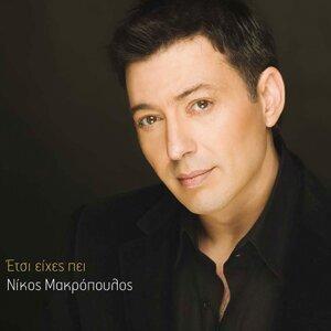 Nikos Makropoulos, Liza Andreou 歌手頭像