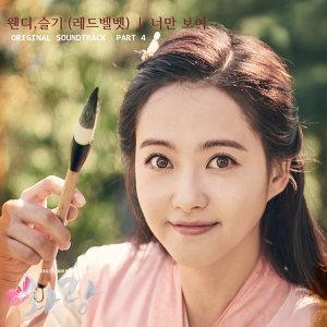 WENDY, Seulgi 歌手頭像