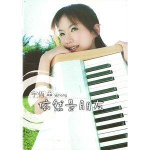 Yu Heng 宇恒 歌手頭像