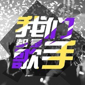 李耀鑫, 劉超, 鄭欣 歌手頭像