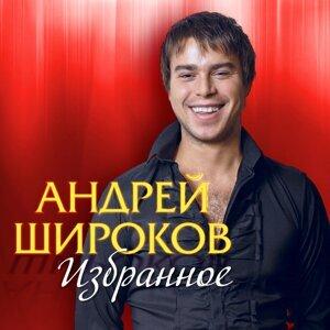 Андрей Широков 歌手頭像
