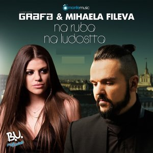 Grafa, Mihaela Fileva 歌手頭像
