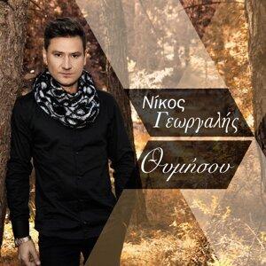 Νίκος Γεωργαλής 歌手頭像