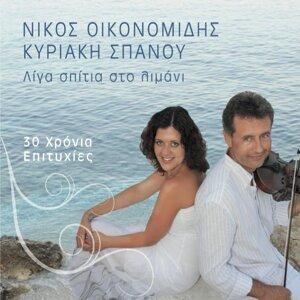 Νίκος Οικονομίδης, Κυριακή Σπανού 歌手頭像