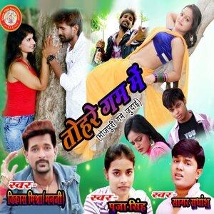 Puja Singh, Sagar Sudhanshu, Vikas Mishra 歌手頭像