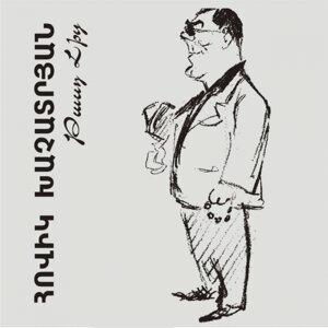 Hovik Khachatryan 歌手頭像