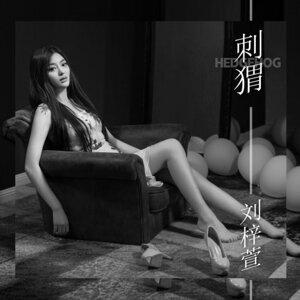 刘梓萱 歌手頭像