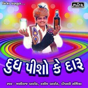 Maniraj Barot, Rashik Barot, Dipali Somaiya 歌手頭像
