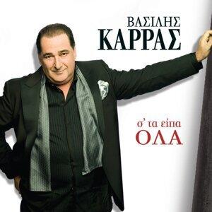 Vasilis Karras, Alhimistes 歌手頭像