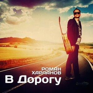 Роман Харланов 歌手頭像