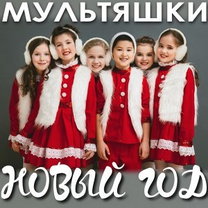 Группа МУЛЬТЯШКИ 歌手頭像