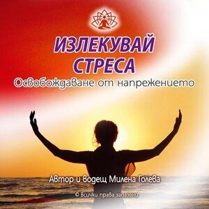 Милена Голева 歌手頭像