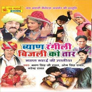 Shrawan Singh Rawat, Om Singh Rawat, Narendra Rawat 歌手頭像