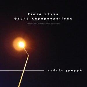 Giota Negka, Themis Karamouratidis 歌手頭像