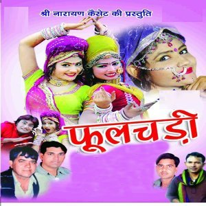 Nathuram, Ramesh Nainaat, Mamta Rangili 歌手頭像