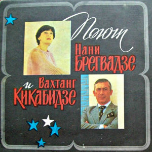Vahhtang Kikabidze and Nani Bregvadze 歌手頭像
