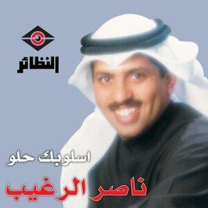 ناصر الرغيب 歌手頭像