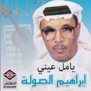 إبراهيم الصولة 歌手頭像