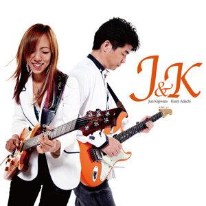J&K(梶原順&安達久美)