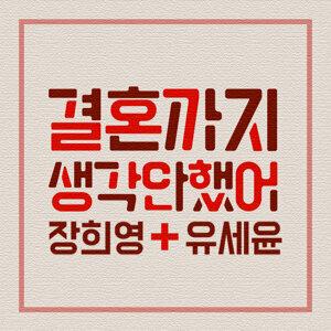 Jang Hee Young, Yoo Se Yun (장희영, 유세윤) 歌手頭像