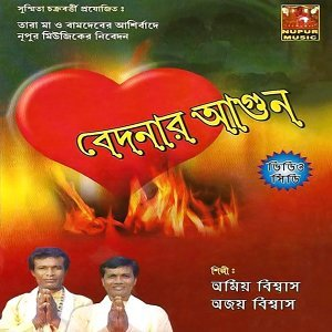 Ajoy Biswas, Amio Biswas 歌手頭像