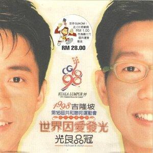 Guang Liang Pin Guan 光良品冠 歌手頭像
