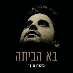 Moshe Bonen 歌手頭像