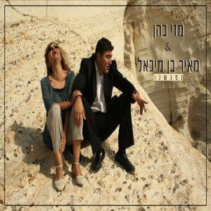מזי כהן, מאיר בן מיכאל 歌手頭像