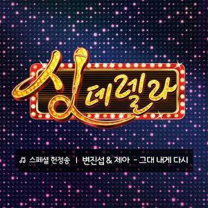 BYEON JIN SEOB, JeA (변진섭, 제아) 歌手頭像