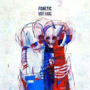 Fonetic 歌手頭像