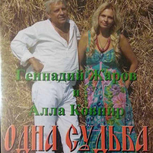 Gennadiy Zharov & Alla Kovnir 歌手頭像