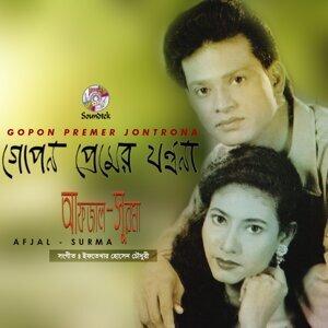 Afjal, Surma 歌手頭像
