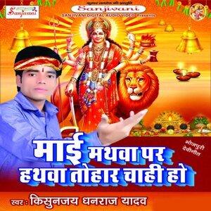 Kisunjay Dhanraj Yadav 歌手頭像