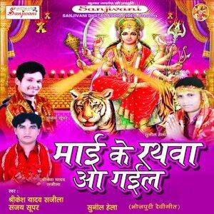 Shrekesh Yadav Sajila, Sanjay Super, Sunil Hela 歌手頭像
