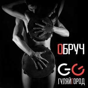GG ГуляйГород 歌手頭像